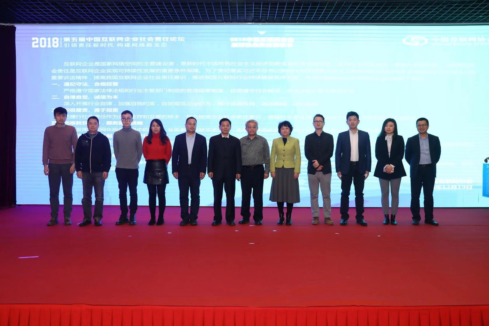 参加《中国互联网企业发布社会责任报告倡议》签署仪式,三七互娱主动承担社会责任