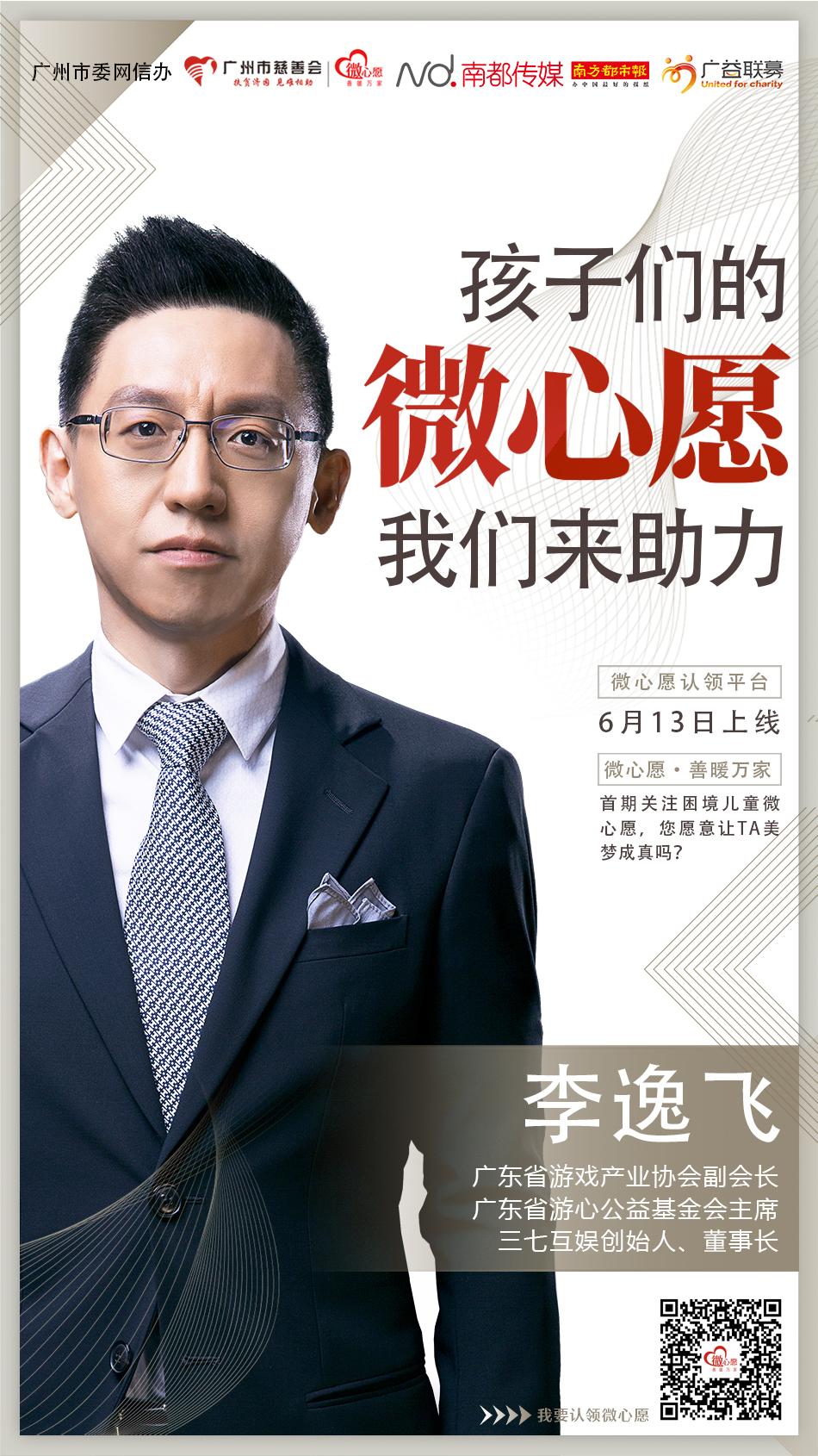 李逸飞(2).jpg